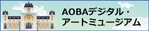 AOBA 디지털 아트 박물관
