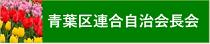 青叶区联合自治会长