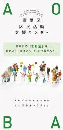 Habitante de un pupilo actividad apoyo centro folleto (actividad)