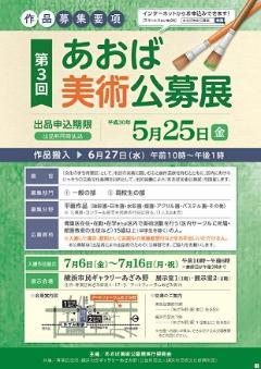 El tercer arte de las hojas verde en la llamada abierta para la oferta de exhibición de participantes la tapa del punto esencial