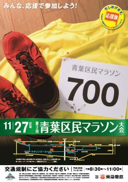 Green leaves inhabitant of a ward marathon event support flyer