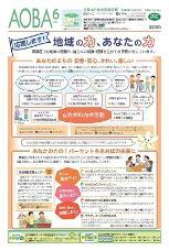 Junio, 2019 (Raiwa 1) problema para el Yokohama de información público Pupilo de Aoba