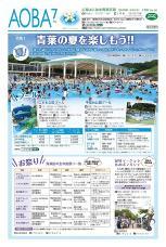 Julio, 2019 (Raiwa 1) problema para el Yokohama de información público Pupilo de Aoba