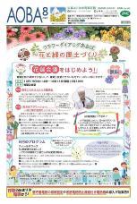 Agosto, 2019 (Raiwa 1) problema para el Yokohama de información público Pupilo de Aoba