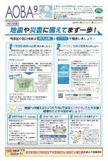 Septiembre, 2019 (Raiwa 1) problema para el Yokohama de información público Pupilo de Aoba