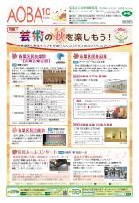 Octubre, 2019 (Raiwa 1) problema para el Yokohama de información público Pupilo de Aoba