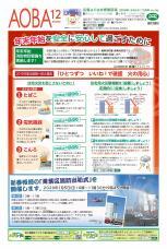 Diciembre, 2019 (Raiwa 1) problema para el Yokohama de información público Pupilo de Aoba
