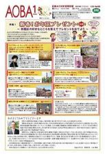 Enero, 2019 (Heisei 31) problema para el Yokohama de información público Pupilo de Aoba