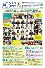 Febrero, 2019 (Heisei 31) problema para el Yokohama de información público Pupilo de Aoba