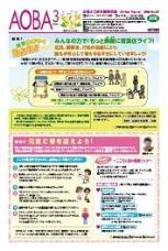 Marzo, 2019 (Heisei 31) problema para el Yokohama de información público Pupilo de Aoba