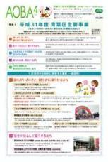 Abril, 2019 (Heisei 31) problema para el Yokohama de información público Pupilo de Aoba