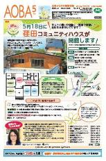 Mayo, 2019 (Raiwa 1) problema para el Yokohama de información público Pupilo de Aoba