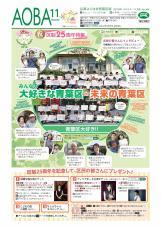 Noviembre, 2019 (Raiwa 1) problema para el Yokohama de información público Pupilo de Aoba