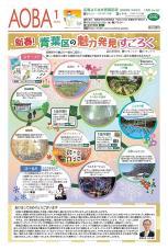 公關yokohama青葉區版的2020年(2020年)1月號