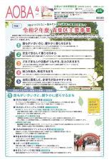 公關yokohama青葉區版的2020年(2020年)4月號