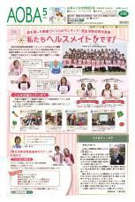 公關yokohama青葉區版的2020年(2020年)5月號