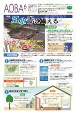 公關yokohama青葉區版的2020年(2020年)6月號