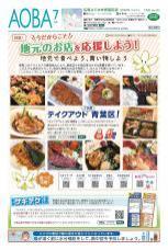 公關yokohama青葉區版的2020年(2020年)7月號
