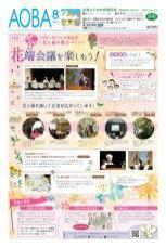 Agosto, 2020 (Raiwa 2) problema para el Yokohama de información público Pupilo de Aoba