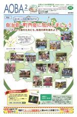公關yokohama青葉區版的2020年(2020年)2月號