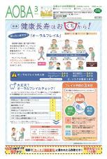 公關yokohama青葉區版的2020年(2020年)3月號