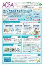 Septiembre, 2020 (Raiwa 2) problema para el Yokohama de información público Pupilo de Aoba