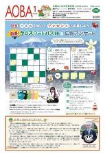 公關yokohama青葉區版的2021年(2021年)1月號