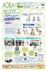 公關yokohama青葉區版的2021年(2021年)3月號