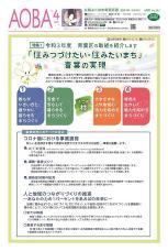 公關yokohama青葉區版的2021年(2021年)4月號