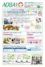 公關yokohama青葉區版的2021年(2021年)5月號