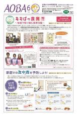 公關yokohama青葉區版的2021年(2021年)6月號