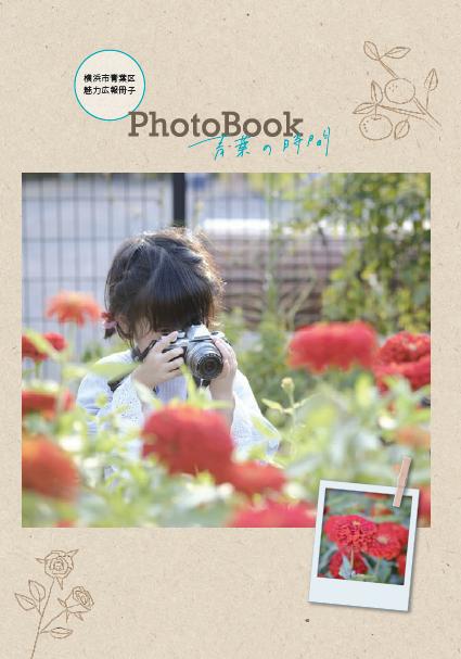 顯示青葉區魅力公關冊子PhotoBook綠葉的時間(封面)的圖片