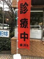 Bandera roja del Hospital de base de desastre