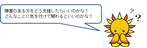 "ASAHI ""how should support impaired person? What kind of thing should we be concerned with carefully?"""
