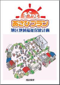 Es una imagen de plan de ASAHI - Pupilo de Asahi salud de bienestar basada sobre la comunidad que planea... brillantemente