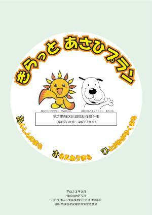 It is ASAHI plan - Asahi Ward community-based welfare health planning ... shiningly