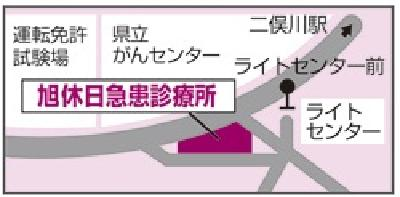 Asahi holiday emergency clinics