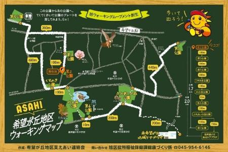 We publish map over Kibogaoka district Park of healthy plate