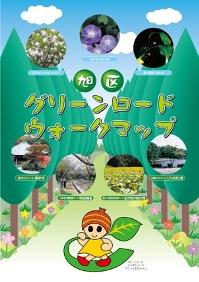 Cover of Asahi Ward green road walk map