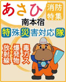 公關yokohamaasahi區版4月號旗幟