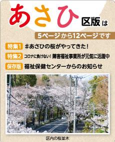 公關yokohamaasahi區版3月號旗幟