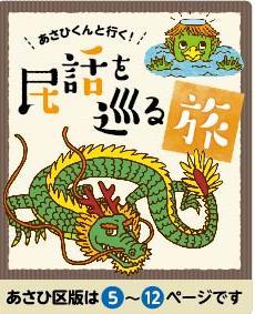 公關yokohamaasahi區版5月號旗幟