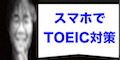 Advertisement: Kazuhiro Maehara (the TOEIC smartphone English application research institute)