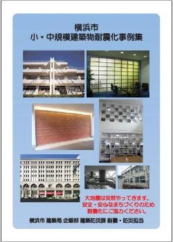 요코하마시 소·중규모 건축물 내진 개수 사례 집