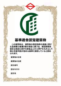 "Certificate in ""recognition system affecting safety for earthquake of building"""