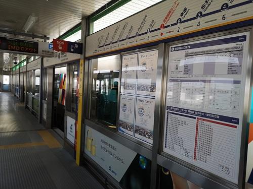 We are publishing in Sangyoshinko Center Station.