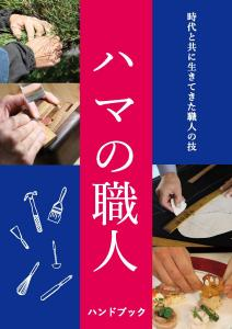 Booklet cover of craftsman of Hama