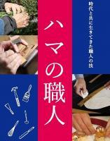哈馬的工匠的冊子封面