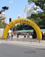 Held state photograph of Yokohama skill Festival