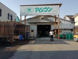 Image of amukon Yokohama factory